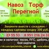 Торф,Песок,Пгс,Навоз, сыпучие материалы Ижевск