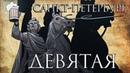 ДЕВЯТАЯ эпизод Петербург