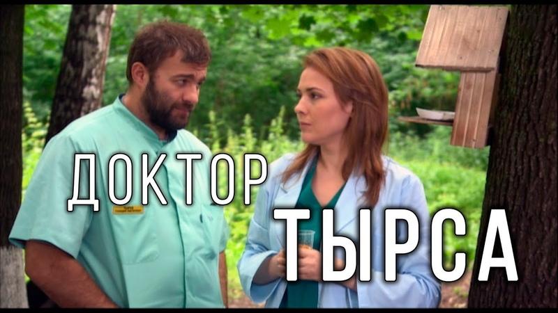 ДОКТОР ТЫРСА Медицинский детектив Все серии подряд