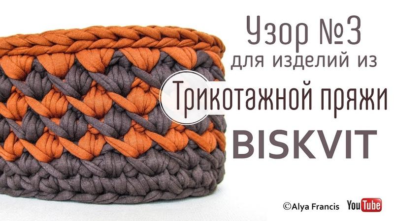 Узоры для СУМОК И КОРЗИНОК из трикотажной пряжи Biskvit / Bag knitted t shirt yarn basket patterns