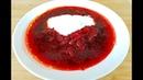 ГОРЯЧИЙ СВЕКОЛЬНИК Лучший Суп для зимы как похудеть мария мироневич