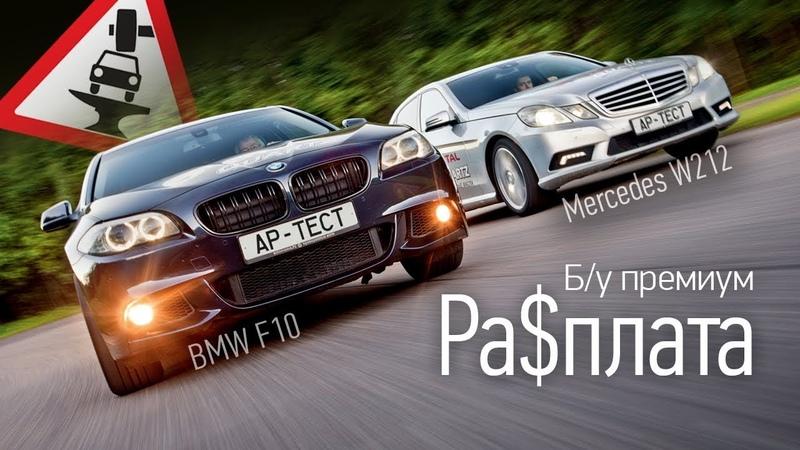 В бизнес-класс без миллиона. Ресурсный тест BMW 523i или Mercedes E 200 CGI