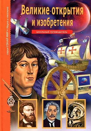 Книги к Дню науки, изображение №3