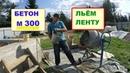 БЕТОН М 300 Замес в бетономешалке на 120 литров Усиление фундамента