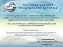 2014 11 26 Одесса Экзистенциальная психология Конференция 05 Хансевярова Марьям