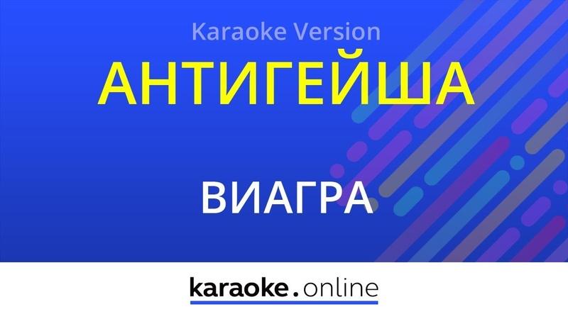 Антигейша ВиаГра Karaoke version
