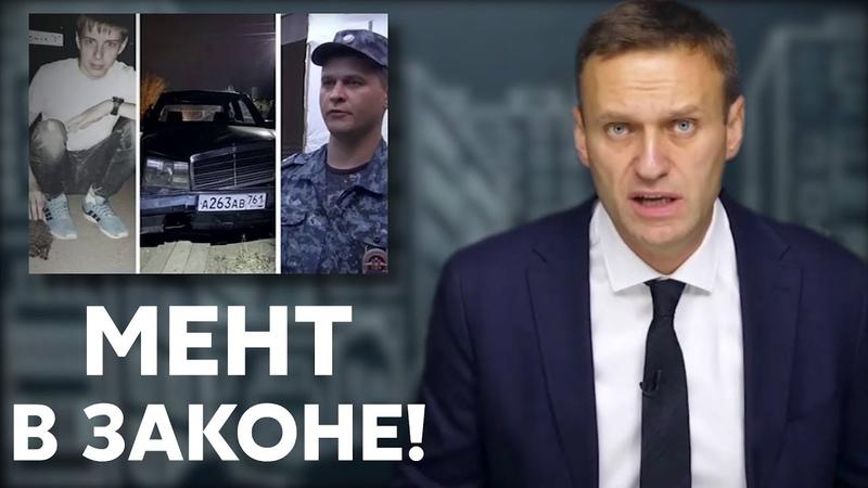 МЕНТ СБИЛ ПАРНЯ И СПРЯТАЛ ТРУП Дело хотят замять Алексей Навальный