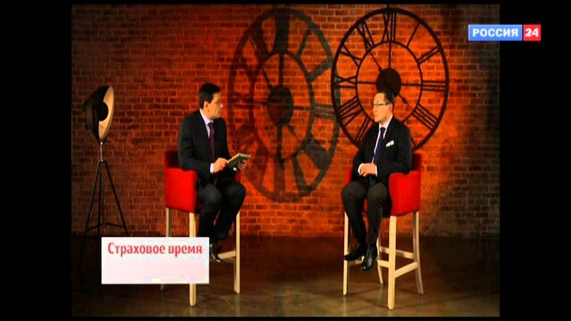 Страховое время Выпуск от 30 11 2013 г