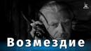 Возмездие 1 серия (военная драма, реж. Александр Столпер, 1967 г.)