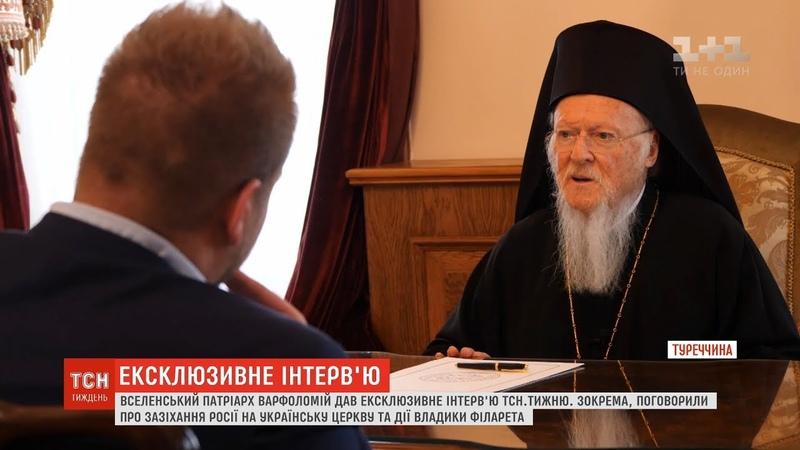 Патріарх Варфоломій ексклюзивно розповів про зазіхання Росії на українську церкву