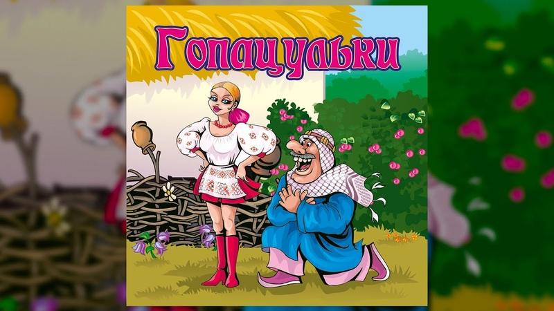 Гопацульки Весільні пісні Українські пісні