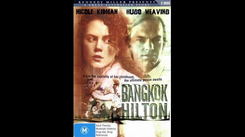 Бангкок Хилтон 4 серия