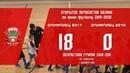 ФМФК 2019-2020. Юноши 2010-2011. МФК ОЛИМПИЕЦ 2011 — ОЛИМПИЕЦ 2010. 18:0