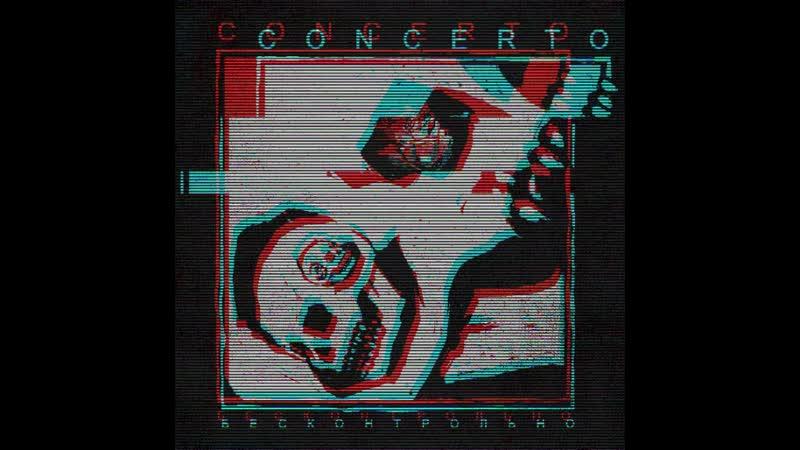 Concerto - Бесконтрольно