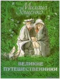«Литературная викторина «Путешествие по рассказам М. Зощенко», изображение №2