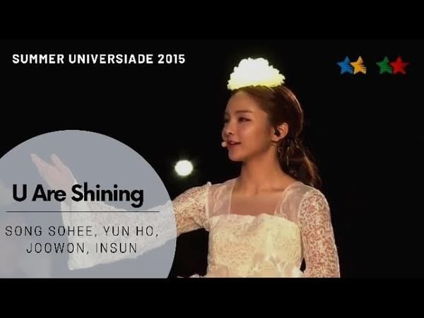 Song SoHee Yun Ho Joo Won InSun U Are Shining Gwangju 2015 Summer Universiade