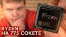Купил AMD Ryzen на 775 сокет Барыги авито 5