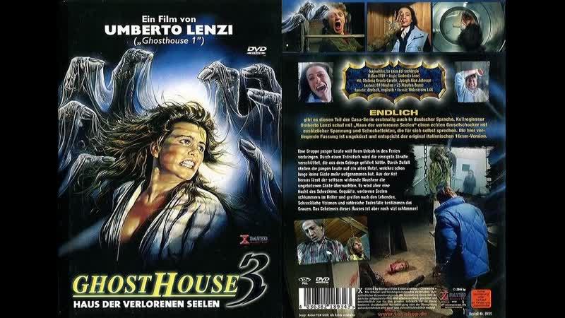 Дом Потерянных Душ La casa delle anime erranti La Casa 3 Ghost House 3 1989 Перевод и Озвучка ДиоНиК ВПЕРВЫЕ В РОССИИ