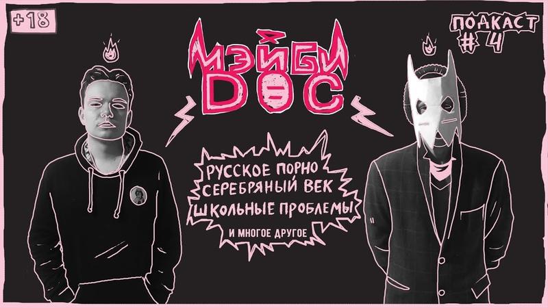 МЭЙБИ DOC - ПОДКАСТ №4 (Русское Порно/Серебряный век/Школьные проблемы)