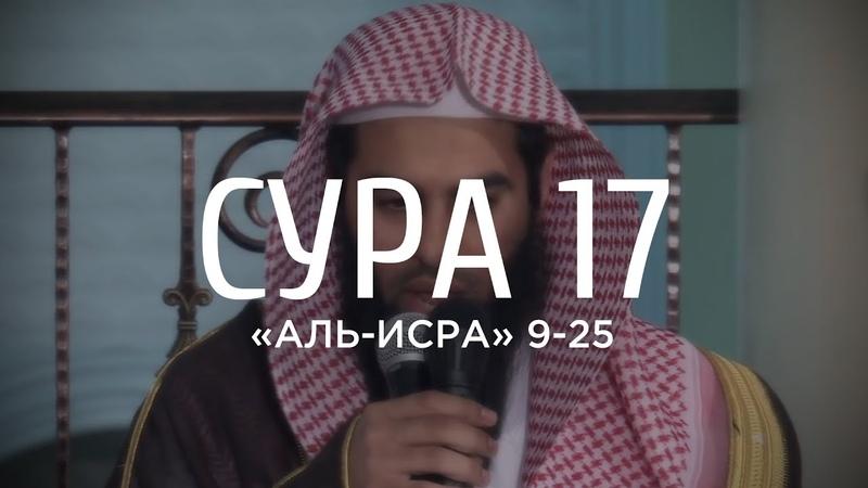 Анас аль Эмади Сура 17 Аль Исра Ночной перенос 9 25