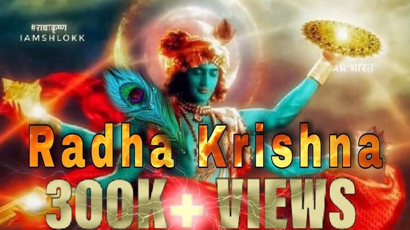 RADHA KRISHNA !! Shri krishan Govind Hare Murari(Full Version) !! radhakrishn krishna