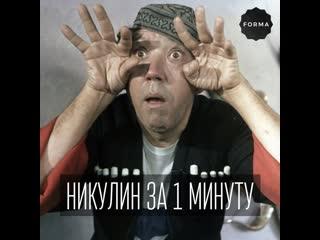 Юрий Никулин за 1 минуту