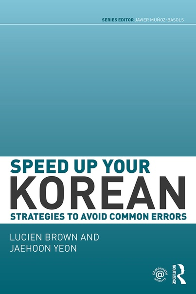 Speed up your Korean Strategies to Avoid Common Errors by Lucien Brown, Jaehoon Yeon