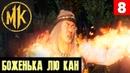 Mortal Kombat 11 финал сюжетного режима Глава 12 Бог Лю Кан и халоп Райден 8