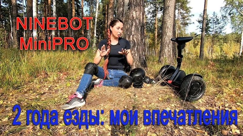 Мини сегвей Ninebot MiniPRO мои впечатления от езды