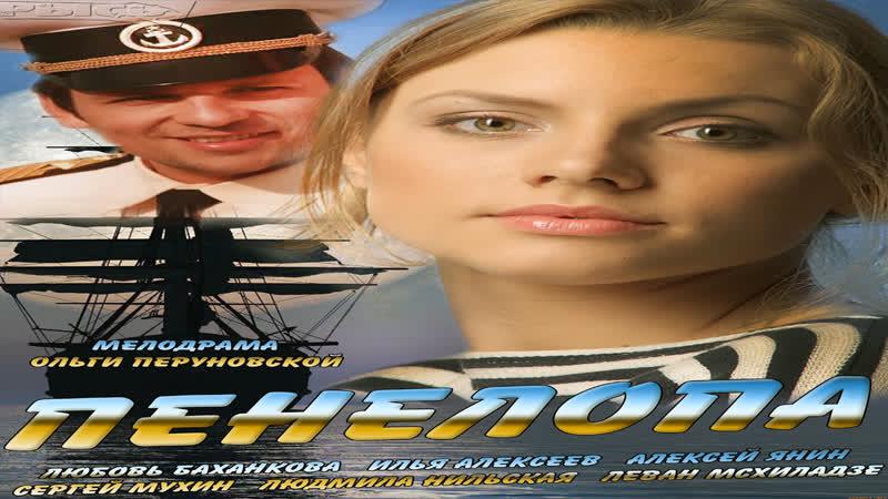 Пенелопа Все серии HD [сериал ,2013, мелодрама , 720p] 1,2,3,4,5,6,7,8 серия из 8 серии