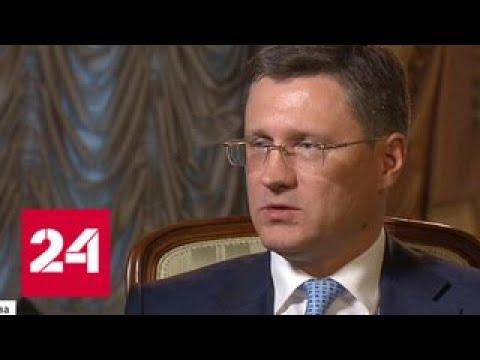 Новак Украина прокручивает газ через счетчик а США вредят мировой экономике Россия 24