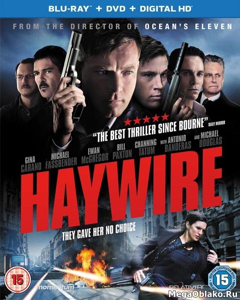 Нокаут / Haywire (2011/BDRip/HDRip)