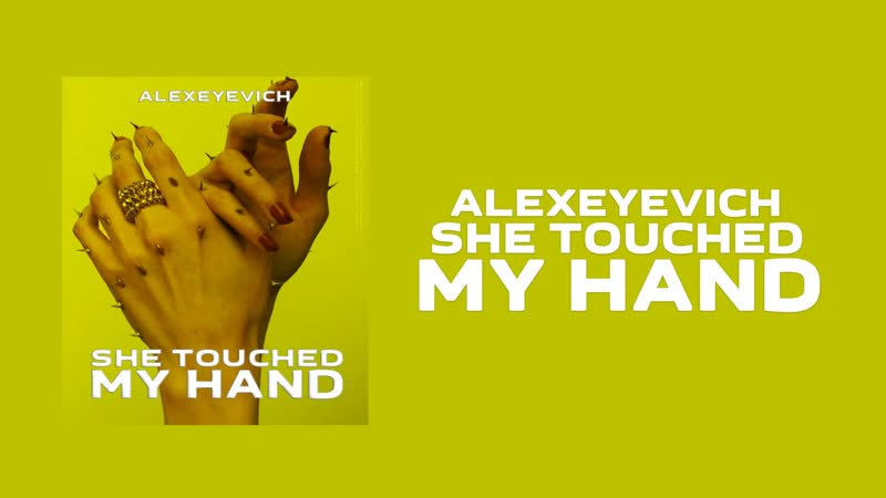 ALEXEYEVICH she touched my hand