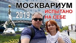 Москвариум. Испытано на себе (2019)