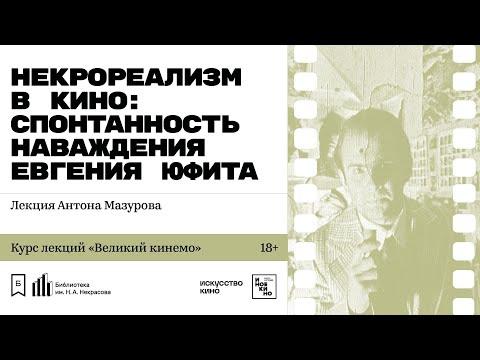 Некрореализм в кино спонтанность наваждения Евгения Юфита Лекция Антона Мазурова