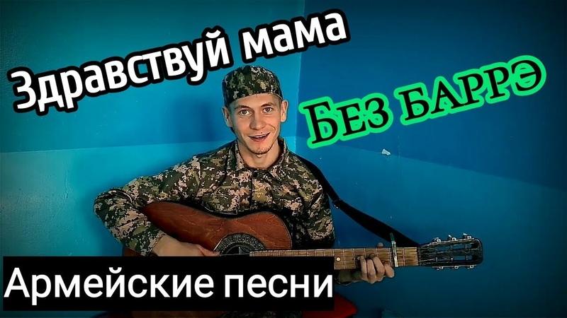 Здравствуй мама (ФАКТОР 2) Разбор на гитаре аккорды без барэ без баре без баррэ cover
