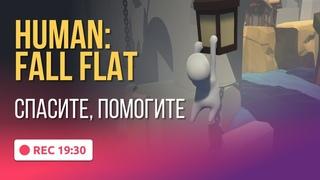HUMAN: FALL FLAT   Спасите, помогите