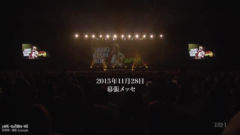 Jang Keun Suk~ LIVE IN JAPAN ~TOKYO 28.11.2015