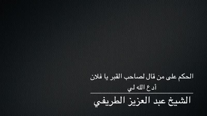 الحكم على من قال لصاحب القبر يا فلان أدع الله لي - الشيخ الطريفي.mp4
