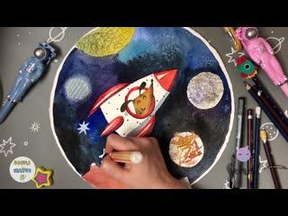 """Видео урок рисования """"Космическое путешествие"""""""