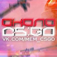 Около CS:GO