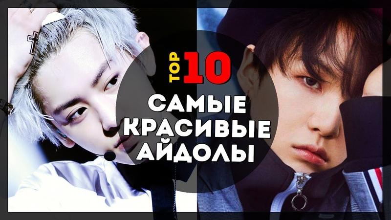 10 САМЫХ КРАСИВЫХ АЙДОЛОВ ПАРНЕЙ   K-POP ARITOP   ARI RANG