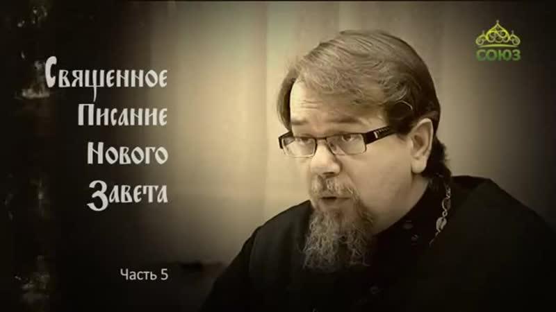 Читаем Новый Завет _ Часть 5 ~ Корепанов Константин Владиленович