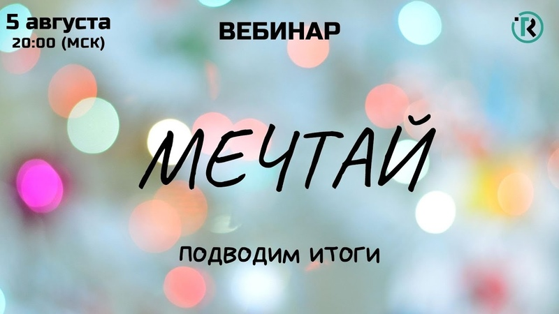Мечтай Итоги Вебинар Новости Тимринг 5 августа 2020г