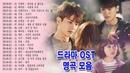 드라마 OST 역대 가장 인기 많았던 노래 베스트20 - 추억이 빠져드는 - 드라마 ost 모51020