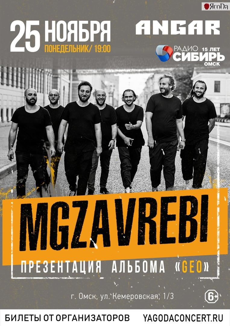 Афиша Новосибирск MGZAVREBI / 25.11 / Омск / ANGAR