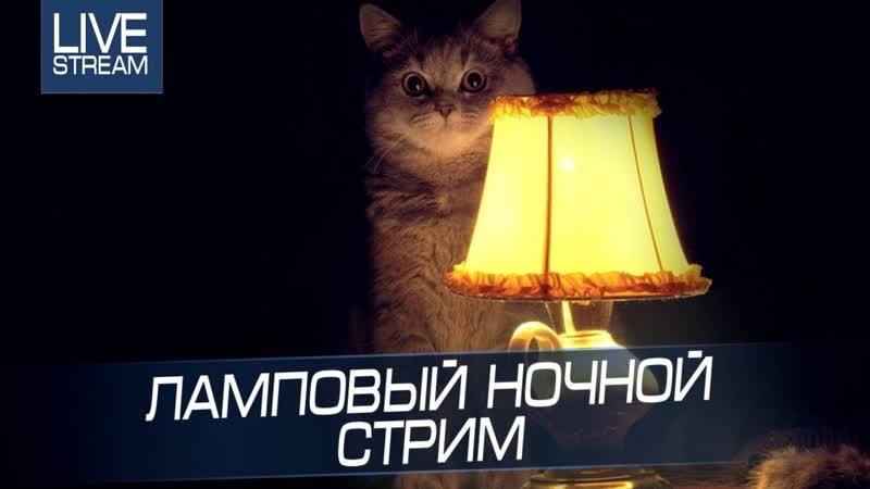 Картинки ламповый стрим
