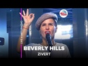 🅰️ Zivert Beverly Hills LIVE @ Авторадио презентация альбома Vinyl 1