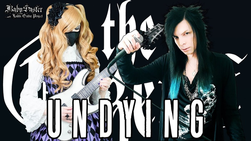 【the GazettE】 - 「Undying」 VOCAL GUITAR COVER † BabySaster ZERO