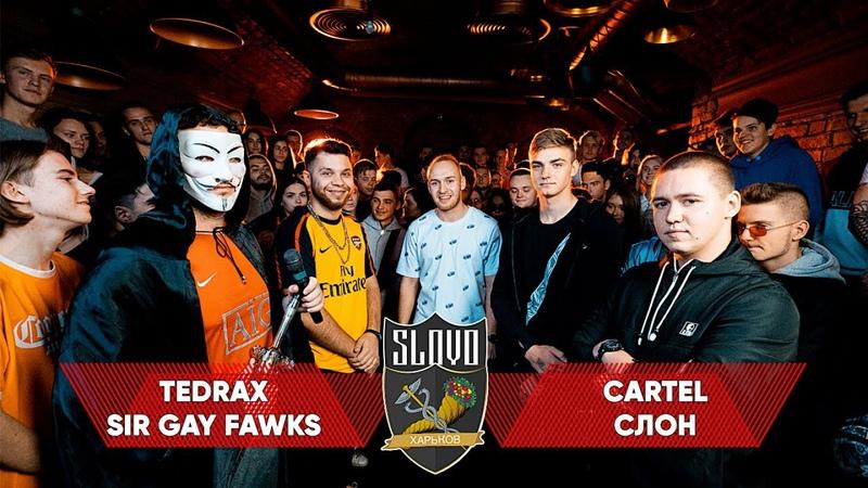 SLOVO TEDRAX SIR GAY FAWKS vs CARTEL СЛОН 2X2 BPM ХАРЬКОВ